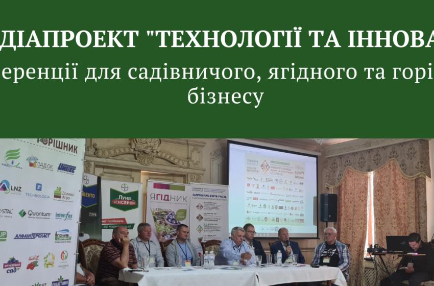 Технології та інновації: конференції для садівничого, ягідного та горіхового бізнесу. Запрошуємо партнерів до участі!