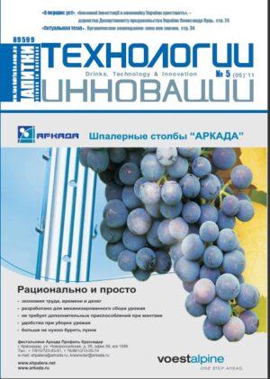 Технології та Інновації, №5 (5) 2011