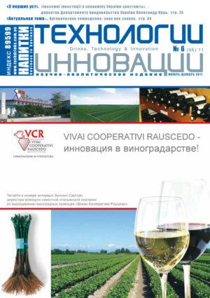 Технології та Інновації, №6 (6) 2011