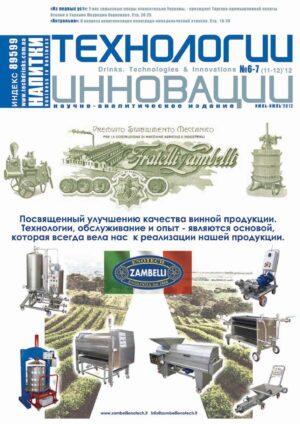 Технології та Інновації, №6-7 (11-12) 2012