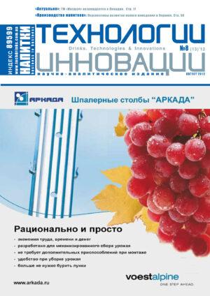 Технології та Інновації, №8 (13) 2012