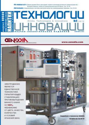 Технології та Інновації, №9 (14) 2012
