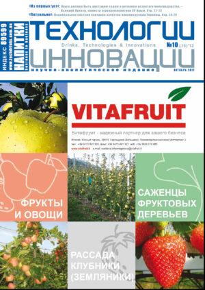 Технології та Інновації, №10 (15) 2012