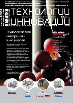 Технології та Інновації, №3 (20) 2013