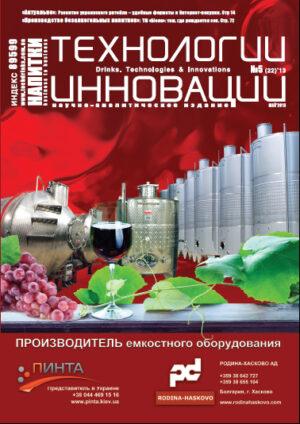 Технології та Інновації, №5 (22) 2013