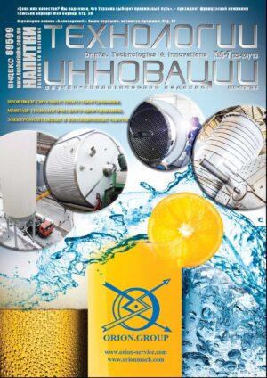 Технології та Інновації, №6 (23) 2013