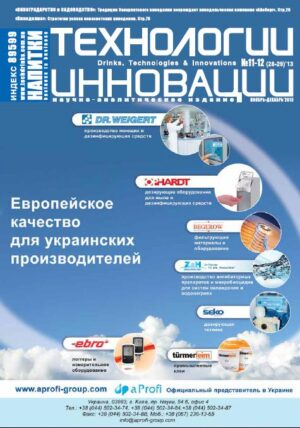 Технології та Інновації, №11-12 (28-29) 2013