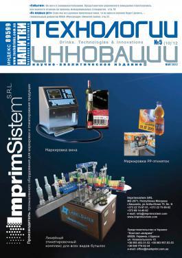 Технології та Інновації, №5 (10) 2012