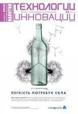 Технології та Інновації, №8 (37) 2014