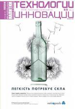 Технології та Інновації, №10 (39) 2014