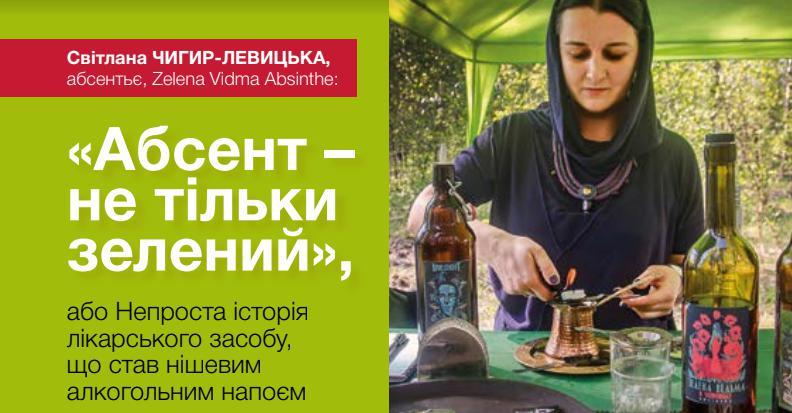 «Абсент – не тільки зелений» або Непроста історія лікарського засобу, що став нішевим алкогольним напоєм