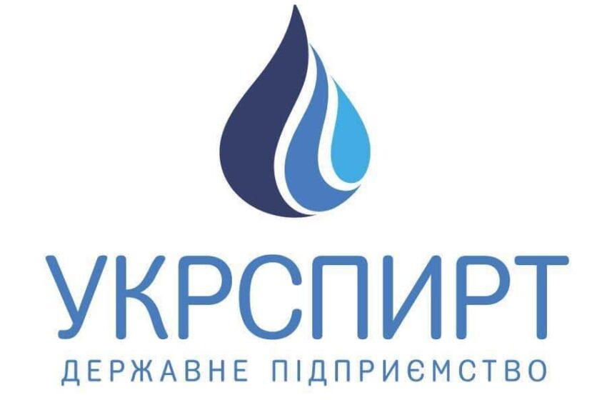 ДП «Укрспирт» отримає нового директора