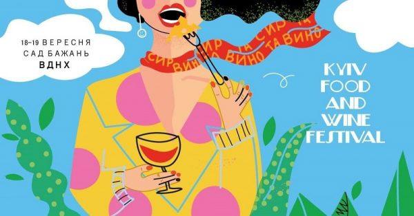 Kyiv Food and Wine Festival – поєднання сиру та вина